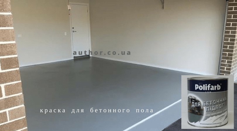 Краска для бетонного пола Акрибелт Полифарб, дешевле купить в Киеве